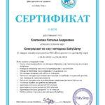Сертификат.Консультант по сну:методика BabySleep