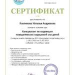 BabySleep.Сертификат о прохождении курса по коррекции поведенческих нарушений сна детей