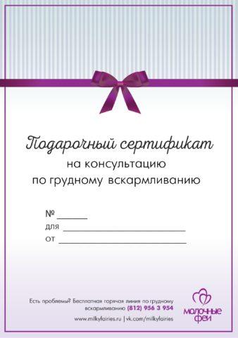 Подарочный сертификат e1554843131680