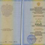 01 LGU imeni Pushkina diplom po specialnosti psihologija