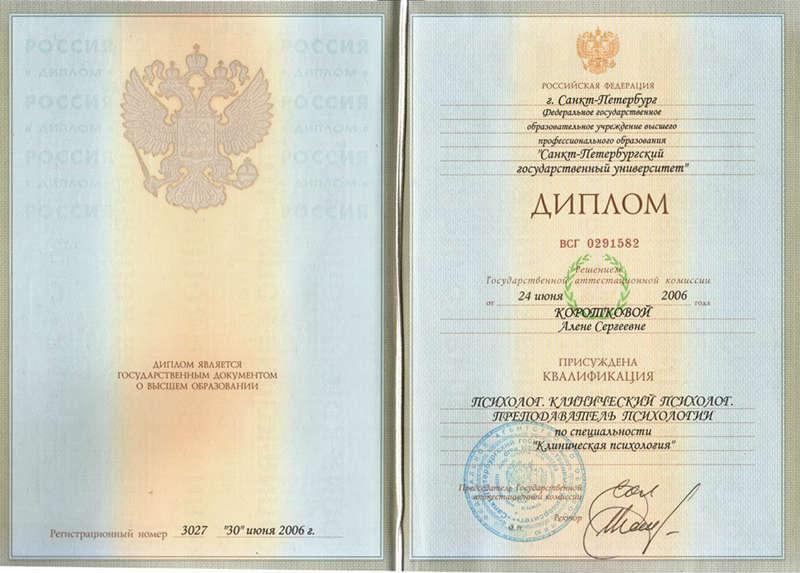 Купить диплом без предоплаты в украине Купить диплом без предоплаты в украине в Москве