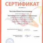 01 mama city sertificat o prohozhdenii obuchenija po kursu konsultirovanije po grudnomu vskarmlivaniju