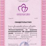 01-molochnie-fei-svidetelstvo-ob-uchastii-v-treninge-po-grudnomu-vskarmlivaniju-1