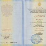 01 pediatricheskaja akademija diplom vracha po specialnosti pediatrija