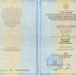 01 pediatricheskaja akademija diplom vracha po specialnosti pediatrija. 1024x727 1