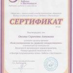 """Забота о настоящем. Сертификат о прохождении тренинга """"Консультирование по грудному вскармливанию"""""""