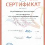 02 mama city sertificat o prohozhdenii obuchenija po kursu konsultirovanije po grudnomu vskarmlivaniju 2