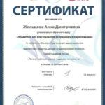 """Мама-сити. Сертификат об обучении на курсе """"Педиатрия для консультантов по грудному вскармливанию"""""""