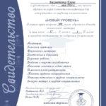 02 novij uroven svidetelstvo ob okonchanii kursov povishenija kvalifikacii dlja konsultantov po grudnomu vskarmlivaniju 2