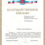 Комитет по социальной политике СПб. Благодарственное письмо.