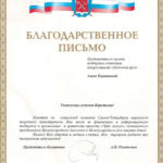 03 blagodarsyvennoje pismo komiteta po socialnoj politike sankt peterburga