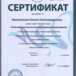 03 mama city sertificat ob oconchanii kursov pediatria dlja konsultantov po grudnomu vskarmlivaniju 2