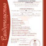 03 novij uroven svidetelstvo ob okonchanii kursov povishenija kvalifikacii dlja konsultantov po grudnomu vskarmlivaniju