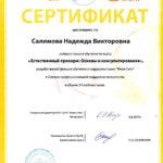 """Мама-сити. Сертификат об обучении на курсе """"Естественный прикорм: основы и консультирование""""."""