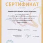 04 mama city sertificat ob okonchanii kursov po vvedeniju prikorma