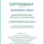 04 slingoshkola spb sertificat ob oconchanii kursov slingokonsultantov 1