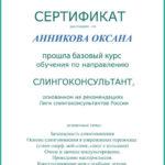 04 slingoshkola spb sertificat ob oconchanii kursov slingokonsultantov