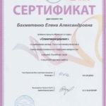 """Мама-сити. Сертификат об обучении по курсу """"Слингоконсультант""""."""