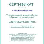 СлингоШкола СПб. Сертификат о прохождении курса слингоконсультантов.