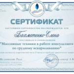 06 sojuz professionalnoj podderzhki materinstva sertifikat ob uchastii v konferencii massazhnije tehniki v rabote konsultanta po grudnomu vskarmlivaniju