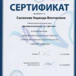 07 mama city sertificat ob oconchanii kursa po detskoy psihologii 3 6 let