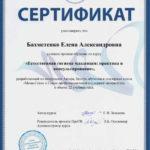 07 mama city sertificat ob okonchanii kursov estestvennaja gigiena mladencev praktika i konsultirovanije