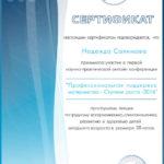 09 sojuz professionalnoj podderzhki materinstva sertificat ob uchastii v conferencii po podderzhke materinstva