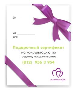 Подарочный сертификат на консультацию по грудному вскармливанию