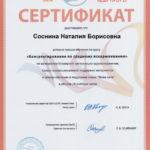 """Мама-сити. Сертификат об обучении по курсу """"Консультирование по грудному вскармливанию"""""""