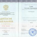 Диплом бакалавра психологии СПбГИК
