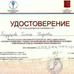 Удостоверение Бондарцева