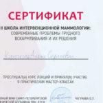 Сертификат школы интервенционной маммологии