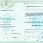 Сертификат рентенолога