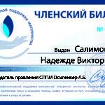 Салимова СППМ 2018