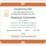 Салимова Мама Сити консультирование