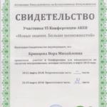 Кривцова Конференция АКЕВ