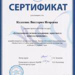 Сертификат ПроГВ