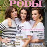 Журнал Беременность и роды