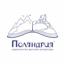 Издательство Поляндрия