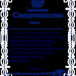 свидетельство семинар Ирины Рюховой (отлучение, прикорм)