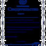 свидетельство практикум Ирины Рюховой (отлучение, аксессуары)