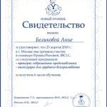 Беликова Семинар Рюховой