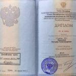 Карлова диплом