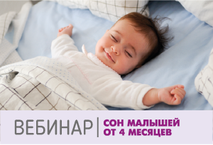 Вебинар: сон малышей от 4 месяцев