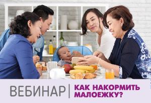 Вебинар: как накормить малоежку