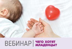 Вебинар: чего хотят младенцы. Потребности новорожденного