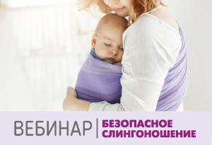 Вебинар: основы слингоношения. Безопасность ребенка в слинге