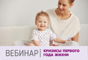 Кризисы первого года жизни малыша