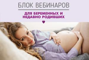 Блок вебинаров для мам малышей 0-3 месяцев