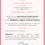Лактостазы Маститы практикум Яковенко февраль 2021